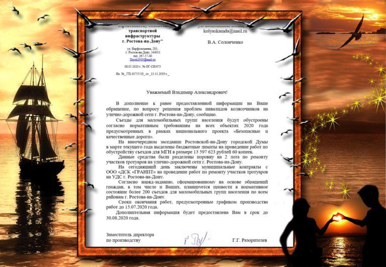 Официальный ответ по запросу КоляскамДа