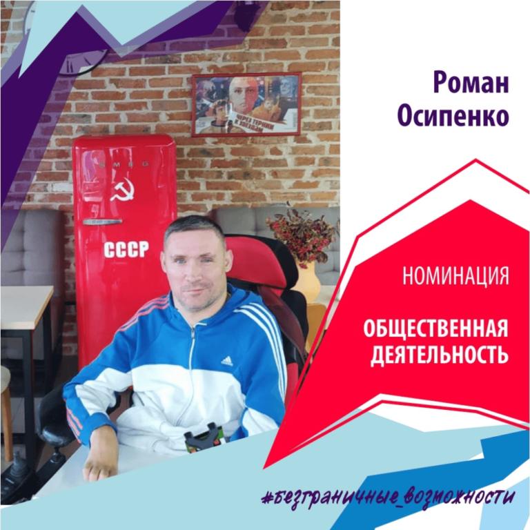 Роман Осипенко номинант